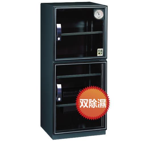 收藏家 AX2-126 雙除濕電子防潮櫃