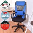 凱堡 3M防潑水美學高背辦公椅/電腦椅 ...