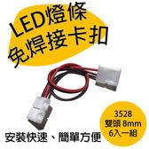 3528 LED 單色 燈帶 免焊接 卡扣 連接頭 led燈條 雙頭 連接器 8mm 6入一組 $62