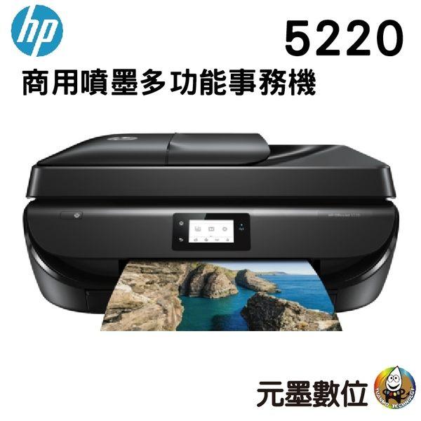 【限時促銷↘2599】HP OfficeJet 5220 All-in-One 商用噴墨多功能事務機 不適用登陸活動