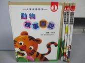 【書寶二手書T5/少年童書_QBL】動物故事圖說_1~12冊間_共5本合售