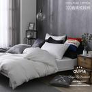 6X7尺 特大雙人床包被套四件組【 OL600 WHITE 】 玩色系列 300織精梳棉 台灣製 OLIVIA