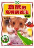 (二手書)倉鼠的高明飼養法