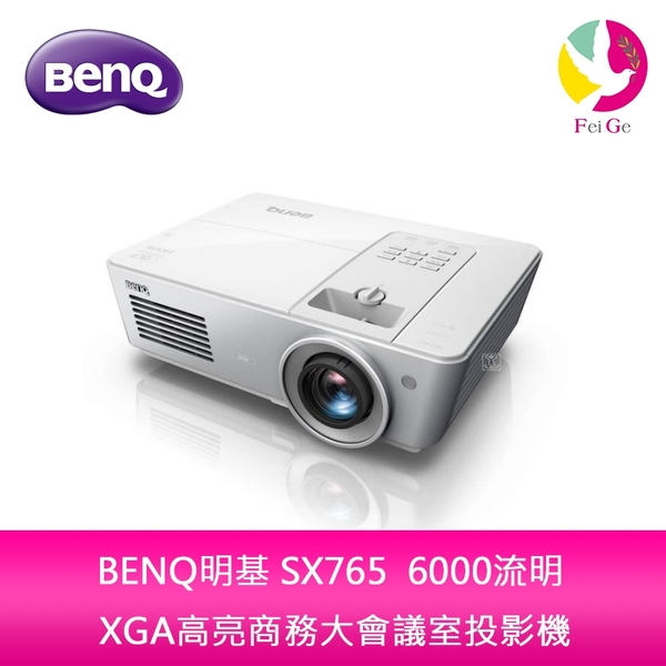 分期0利率 BENQ明基 SX765 6000流明 XGA高亮商務大會議室投影機 公司貨 保固3年