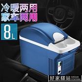 車載冰箱12V迷小型汽車宿舍家用戶外便攜式小冰柜飲料制冷機