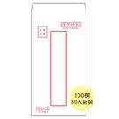 美加美 5012C 100中信封-30元 10束/ 包
