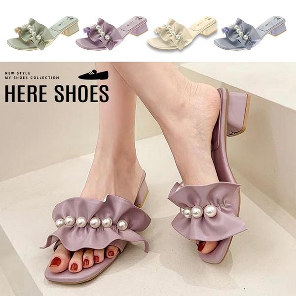 [Here Shoes] 4cm涼鞋 優雅氣質珍珠裙襬 皮革方頭粗跟涼拖鞋-KW1800