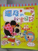 【書寶二手書T1/少年童書_XAW】潘及的祕密日記_中一製作小組