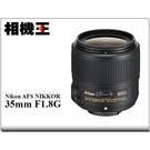 ★相機王★鏡頭Nikon AF-S Nikkor 35mm F1.8 G ED 平行輸入