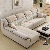 L型沙發 北歐乳膠布藝沙發客廳整裝組合L型貴妃簡約可拆洗大小戶型家具T 5色