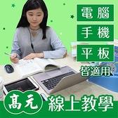 高元 化學所+題庫班全修課程(111行動版)