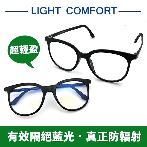 MIT超輕盈抗藍光防輻射眼鏡抗UV400 (RG9097) 100%抗紫外線保護眼睛台灣製造