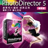 【軟體採Go網】★新品上市★ PhotoDirector 5【創意相片編修 絕美呈現!】旗艦版 盒裝