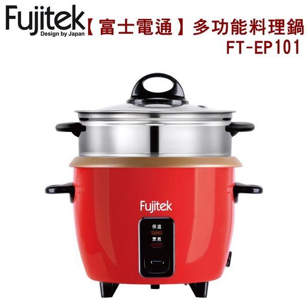 【富士電通】5人份多功能料理鍋FT-EP101 保固免運-隆美家電