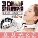 3D智能 電磁脈衝頸椎按摩器 低頻電脈沖按摩 多功能頸部按摩器《NailsMall》