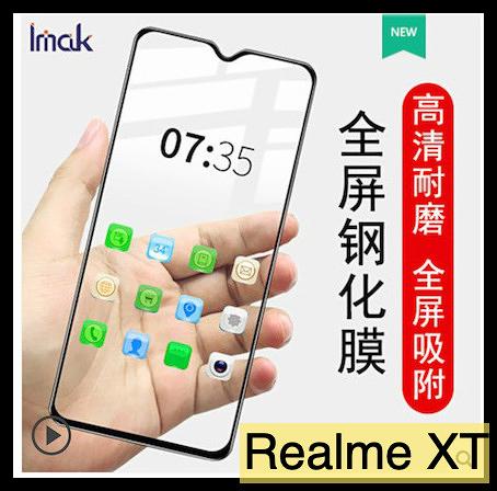 【萌萌噠】OPPO Realme XT (6.4吋) 全屏吸附 滿版鋼化玻璃膜  imak 螢幕玻璃膜 超薄冷雕透明防爆貼膜