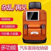 汽車內飾用品多功能椅背皮革摺疊餐桌置物車載儲物座椅靠背收納袋   小時光生活館