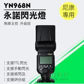 攝彩@YN968N Nikon閃燈升級 永諾尼康 配備LED燈 兼容YN622N支援TTL GR分組無線主控頻閃回電快