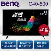 [BenQ 明基]40吋 黑湛屏護眼大型液晶顯示器 C40-500