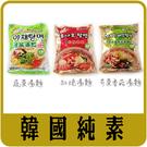 【佳瑞發‧韓素香系列泡麵】韓寶蔬菜湯麵 香菜口味/4入1袋。純素