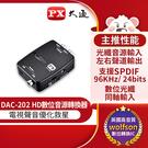 【大通】轉換器(數位光纖/同軸輸入) DAC-202