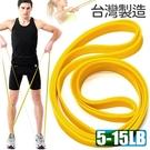 台灣製造15磅大環狀彈力帶LATEX乳膠阻力繩.手足阻力帶運動拉力帶.彈力繩拉力繩瑜珈圈.抗力