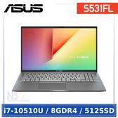 ASUS S531FL-0272G10510U 15.6吋 【0利率】 筆電 (i7-10510U/8GDR4/512SSD/W10)