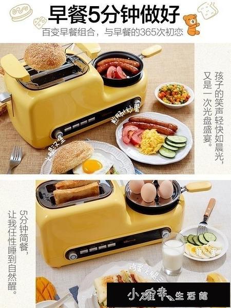 麵包機小熊烤麵包機家用2片多功能早餐多士爐土司機全自動吐【全館免運】