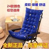 正品加厚通用型躺椅墊子棉墊冬季正品午休椅墊搖椅竹椅沙發座椅墊 易家樂