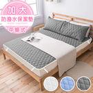 暖暖咻咻【3M防潑水】加大平單式保潔墊/...