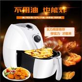 烤箱正韓無油空氣炸鍋 電烤鍋 薯條機家用電烤箱110V XW(一件免運)