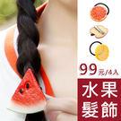 【4入】可愛水果造型髮飾/髮夾/髮圈/檸檬/萊姆/紅蘋果/西瓜/綠蘋果/柳丁/葡萄柚/荷包蛋/橘子