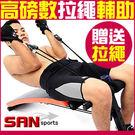 弧形仰臥起坐板+拉力器.健腹器健腹機拉繩...