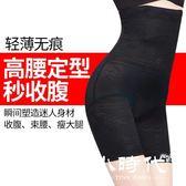 2條裝-產后收腹內褲高腰腿無痕塑身褲塑形束腹褲女薄
