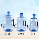 加厚水壺便攜創意塑料7.5升純凈水桶 手提式帶水龍頭野外有蓋儲存  IGO