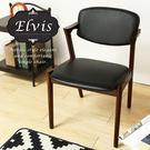 餐椅 書椅 Elvis 艾維斯北歐風雅緻單椅/餐椅/書椅 / H&D東稻家居