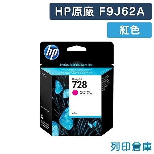 【預購商品】原廠墨水匣 HP 紅色 F9J62A / NO.728 /適用HP Designjet T730 / T830