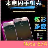 【萌萌噠】三星 Galaxy Note 5/4  創意個性來電閃保護殼 炫彩透明空壓殼 超薄全包防摔 手機殼 外殼