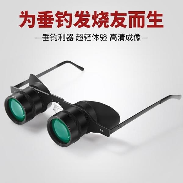 釣魚望遠鏡10倍看漂拉近高清輕便眼鏡式頭戴眼鏡