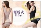 ★草魚妹★H468收腹收腰美體連身調整衣,售價450元