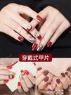 美甲貼甲片假指甲貼片可拆卸穿戴式想摘就摘的成品全貼可取可帶女   (pink Q 時尚女裝)
