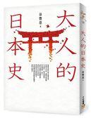 (二手書)大人的日本史