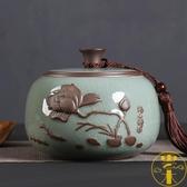 青瓷哥窯茶葉罐陶瓷密封罐粗陶存儲罐普洱茶茶葉罐【雲木雜貨】