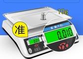 電子秤商用精準稱重臺秤30KG計價電子稱廚房小型賣菜只顯示公斤