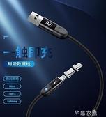 蘋果磁吸數據線磁鐵強磁力充電線器type-c快充吸鐵式安卓閃充二合一華為p30手機吸頭吸附 芊惠衣屋