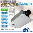 台達電子 多功能循環涼暖風機 線控型 VHB37ACT2-B (110V) 五合一暖風機 三年保固 -《HY生活館》