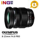 【映象*最新M43鏡】OLYMPUS M.ZD 8-25mm f/4 Pro 元佑公司貨 8-25 F4