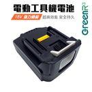 【GreenR3金狸】IEC認證 適用MAKITA 牧田 18V 2000mAh 副廠工具機電池 BL1815 BL1820 BL1830 BL1835 BL1840 LXT-400