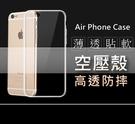 【愛瘋潮】Samsung Galaxy J7 Plus / J7+ 高透空壓殼 防摔殼 氣墊殼 軟殼 手機殼