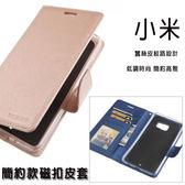 紅米Note4X 小米Max2 小米6 小米Mix2 小米A1 商務皮套 手機套 皮套 月詩系列 手繩 支架 插卡 全包覆